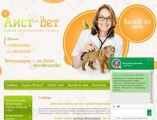 Скорая ветеринарная помощь на дому, в клинике в Москве Ветеринарная клиника Айболит