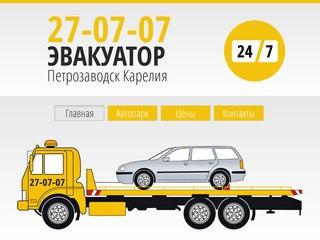 27-07-07 Эвакуатор. Петрозаводск. Карелия.