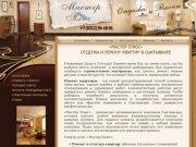 Мастер Плюс Отделка и ремонт квартир Сыктывкар строительные  материалы