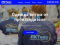 Одежда оптом от производителя (Россия, Московская область, Москва)