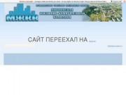 Муниципальное унитарное предприятие Мирного «Мирнинская жилищно-коммунальная компания» (МЖКК)