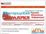 Yarmarka.nov.ru