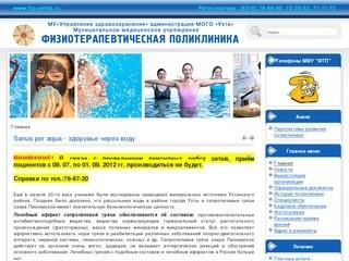 ФТП - Физиотерапевтическая поликлиника г. Ухта