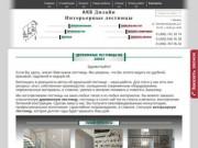 Компания АКБ Дизайн предлагает деревянные классические лестницы. (Россия, Московская область, Москва)