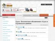 Доска бесплатных объявлений города Куса
