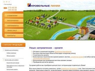 Черепица, другие кровельные материалы, кровельные работы: ремонт, монтаж кровли в Екатеринбурге