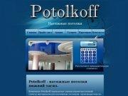 Натяжные потолки Нижний Тагил | Potolkoff