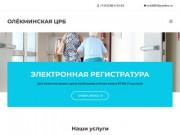 Олекминская центральная больница — ГБУ РС(Я) Олекминская ЦРБ