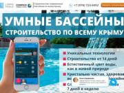Строительство умных бассейнов в Крыму от производителя, композитные и бетонные чаши