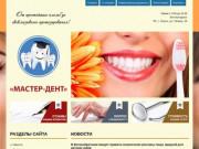 Мастер-Дент Усинск - Пломбирование, Протезирование