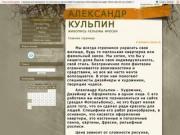 Александр Кульпин (персональный сайт) - фрески, рельефы, росписи в интерьере в Абхазии