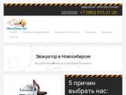 Услуги эвакуатора в Новосибирске (Россия, Новосибирская область, Новосибирск)