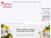Интернет-магазин доставки цветов «Flora Dudinka» (Россия, Красноярский край, Дудинка)