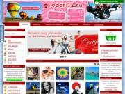Тюменский интернет-магазин подарочных сертификатов «Odari72.ru» (ИП Тоболкин И. В.; г. Тюмень, тел. 8(3452)705-800)
