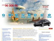 Евро такси Москва - заказ такси в Москве, заказ такси в аэропорт