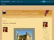 Бумаги Ольганиус *похищены* web-страницей