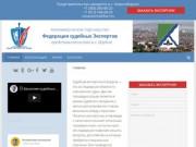 Федерация судебных Экспертов | представительство в г. Бердске