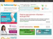 Интернет аптека Красноярск ТаблеткиТУТ.рф заказать лекарства по низкой цене