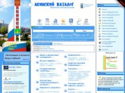 Абинск— предприятия и организации
