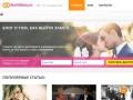Сайт для всех желающих выйти замуж женщин. (Россия, Московская область, Москва)