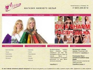 Магазин Нижнего Белья Нижний Новгород