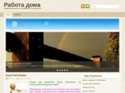 Работа в интернет. (Россия, Свердловская область, Заречный)