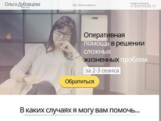 Ольга Дубовцева — частный психолог, г. Ижевск