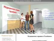 Если вам срочно понадобилась медицинская справка в Челябинске в кратчайшие сроки и мы гарантируем вам , что это не займет у вас времени более 15 минут и не отнимет у вас много средств. (Россия, Челябинская область, Челябинск)