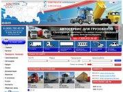 Грузовой авторынок в Москве «КомТранс»