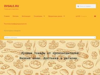 Товары для кондитеров, упаковка, инвентарь (Россия, Приморский край, Уссурийск)