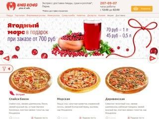 Кинг Конг пицца – бесплатная и быстрая доставка горячей пиццы, роллов и суши-сетов под заказ в Перми