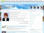 Молодежный портал Белгородской области