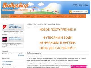 Заказать детские товары в Перми от 0 до 2 лет