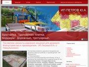 ИП Петров Ю.А. г. Новоульяновск | производство брусчатки, тротуарной плитки