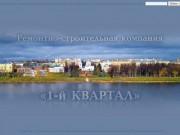Ремонтно-строительная компания «Первый квартал» (г. Тверь)