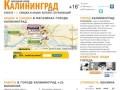 Город Калининград. Работа, вакансии, объявления, акции и скидки в Калининграде