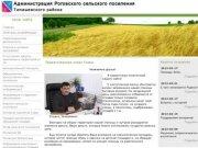 Администрация Роговского сельского поселения Тимашевского района|Приветственное слово Главы