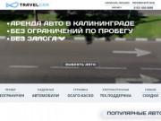 Автопрокат (Россия, Калининградская область, Калининград)