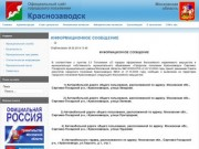 Krasnozavodsk.info