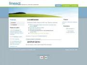Платформа LineAct - создание сайтов (Ответственность, качество, внимание)