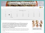Крымско – Татарские блюда