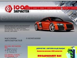 ''1000 запчастей'' - магазин запчастей  для иномарок в Ярославле, магазины автозапчастей Ярославль