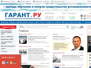 Garant.ru
