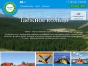 Таёжное кольцо - мечта любителей экологического туризма в Республике Коми