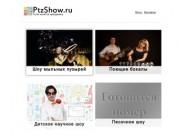 PTZSHOW