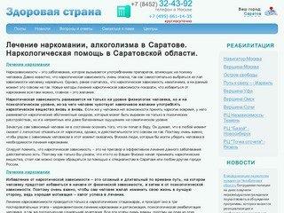 Лечение наркомании, алкоголизма в Саратове. Наркологическая помощь в Саратовской области.