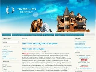 Что такое Умный Дом в Кемерово
