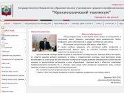 "ГБОУ СПО ""Краснохолмский техникум"""