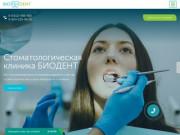 Стоматология в Хабаровске — стоматологическая клиника BioForDent