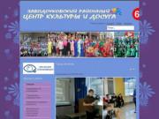 РАЙОННЫЙ ЦЕНТР КУЛЬТУРЫ И ДОСУГА г. Заводоуковск